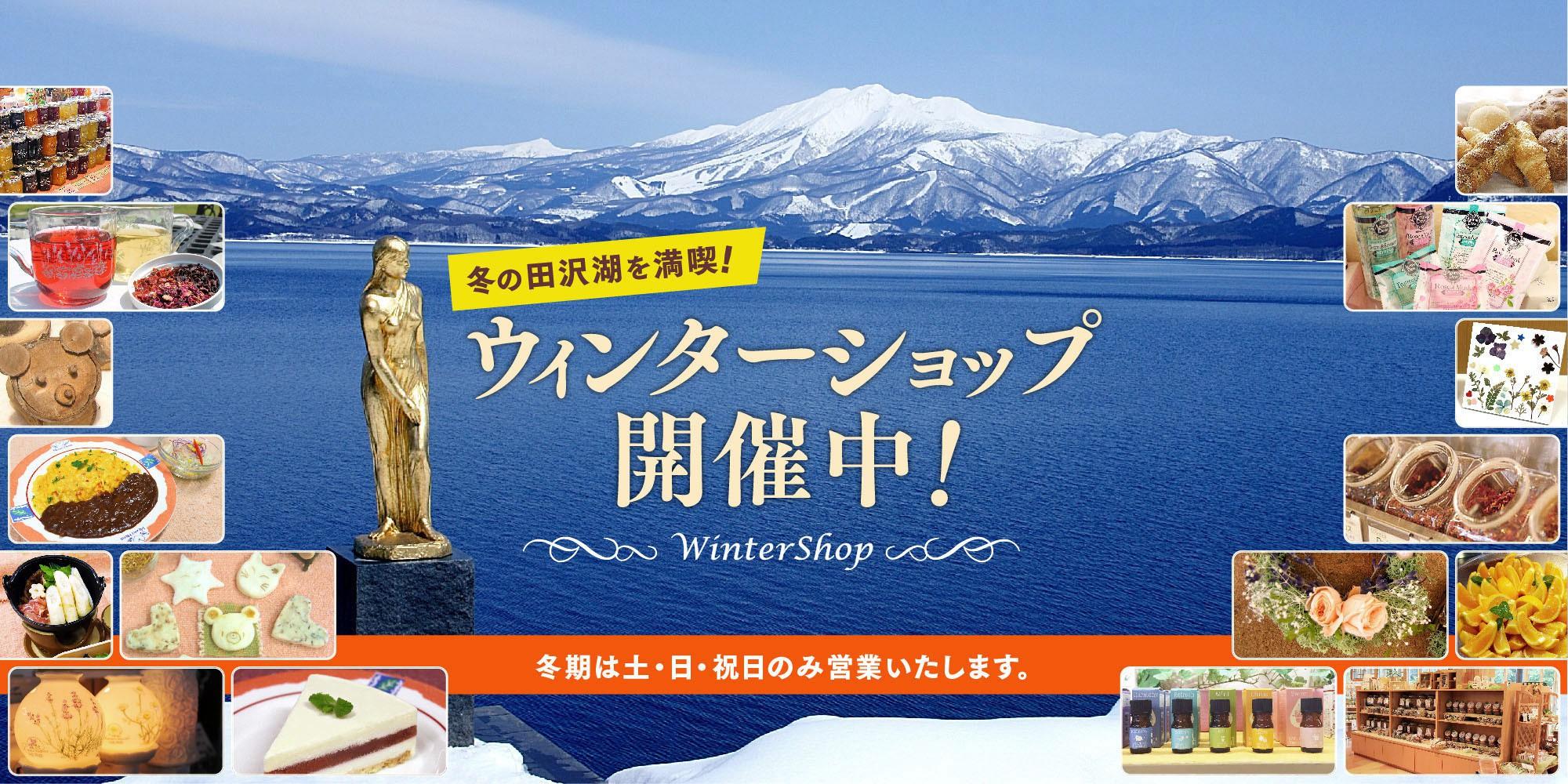 田沢湖ハーブガーデンハートハーブ