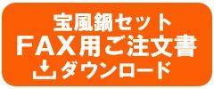 FAXご注文書ダウンロード