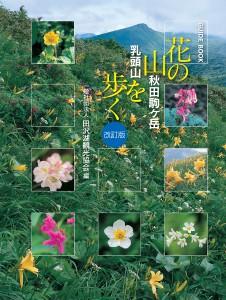 book-tazawako-hananoyama