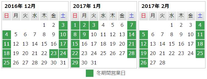 冬期間営業日2016年12月~2017年2月