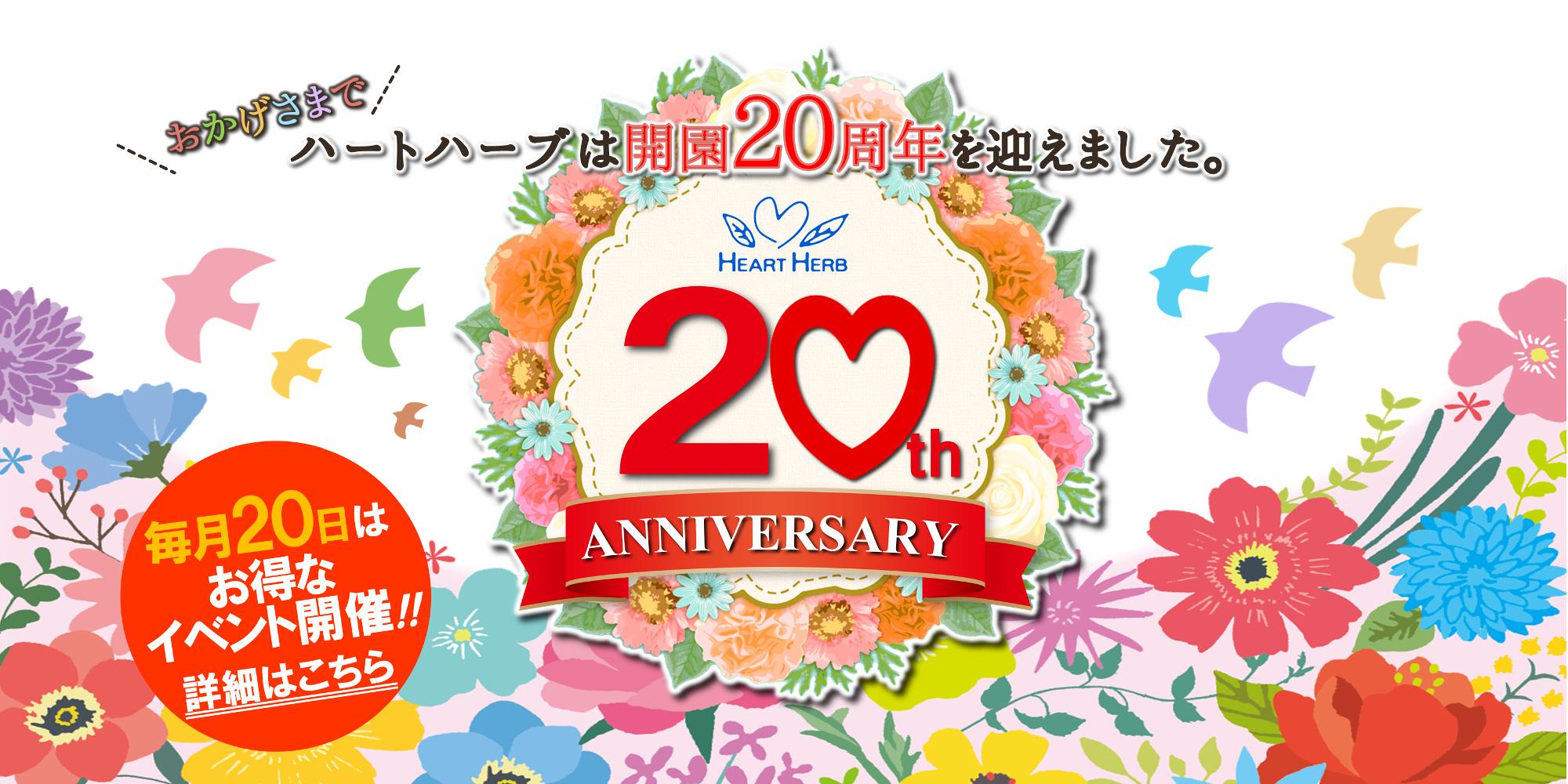 開園20周年企画10月20日開催