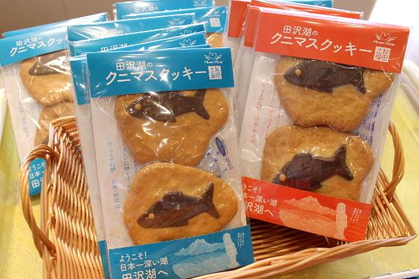 クニマスクッキー