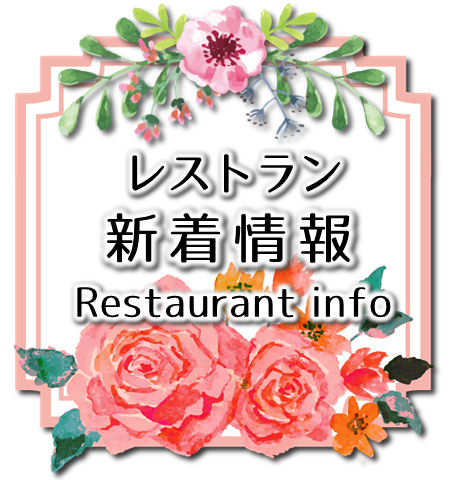レストラン新着情報