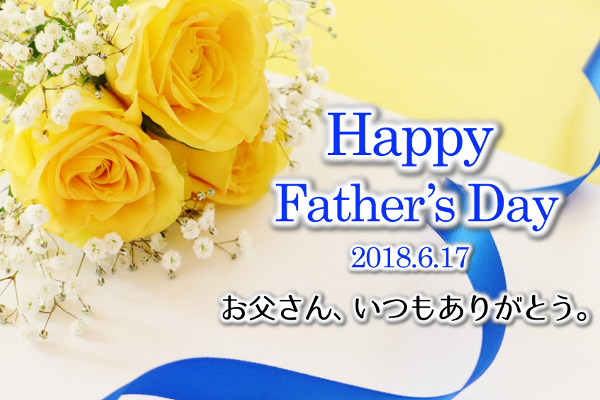 父の日2018