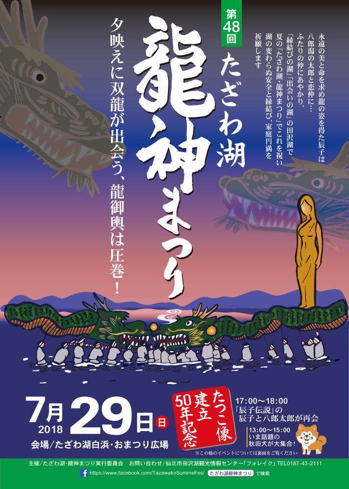 たざわ湖・龍神まつり2018