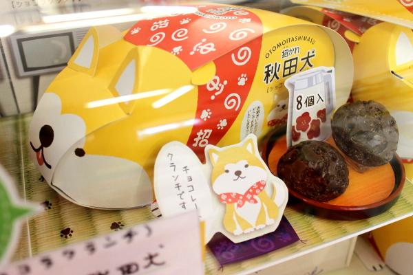 秋田犬 お菓子