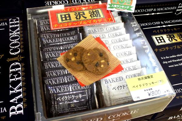 田沢湖ベイクドクッキー