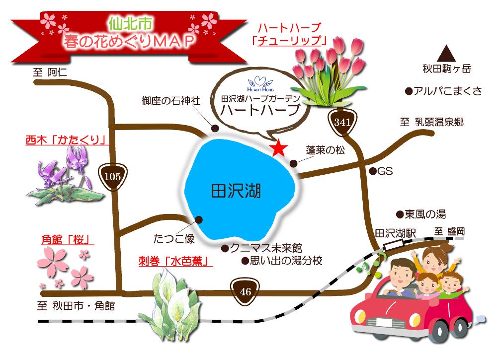 仙北市花めぐりMAP