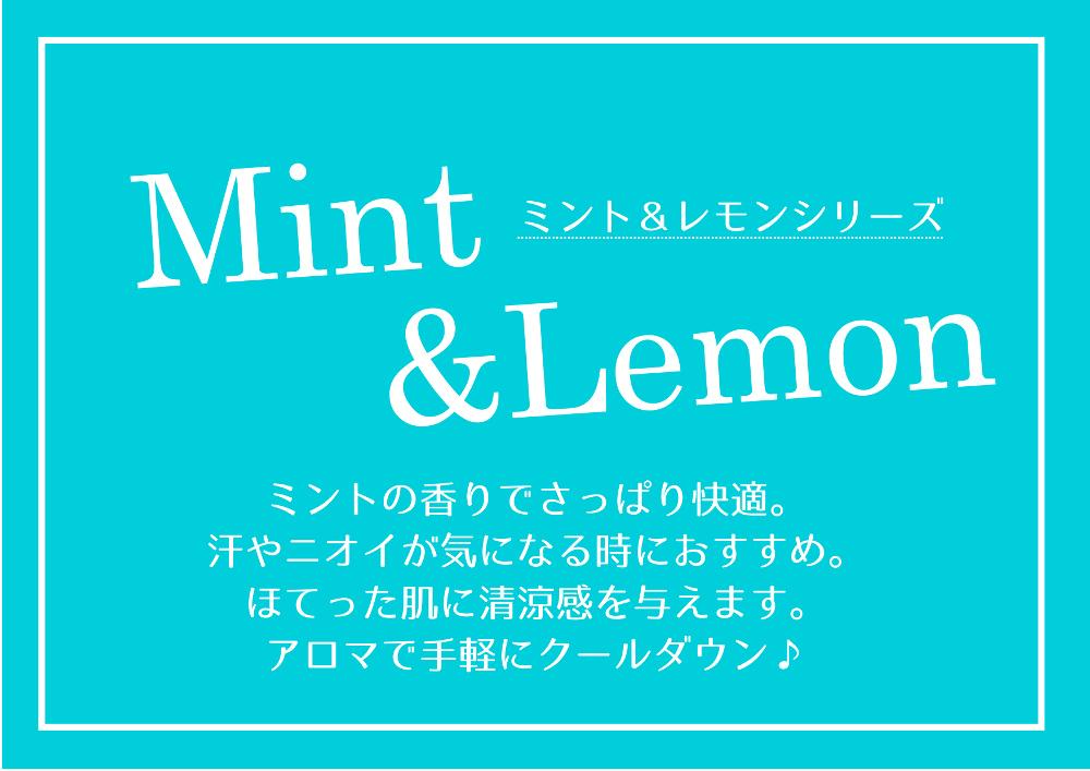 ミント&レモン